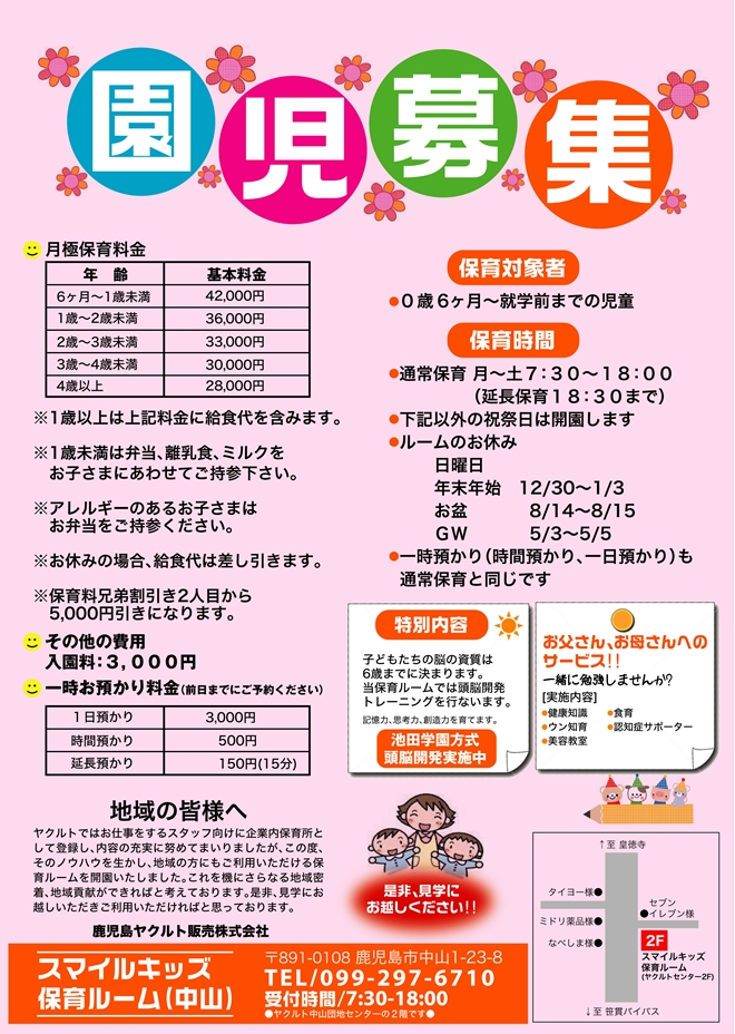 yakult_enjiboshu.jpg