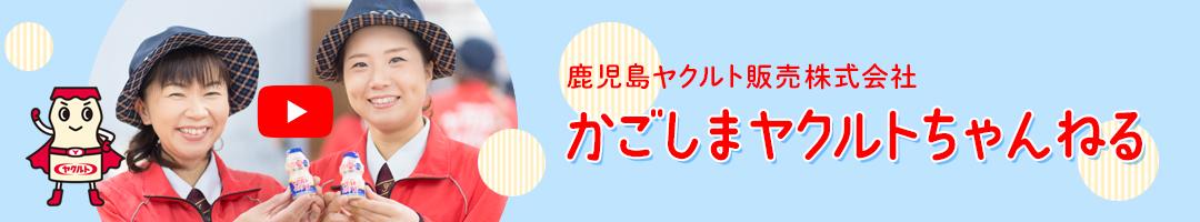 鹿児島ヤクルト販売 Youtube公式チャンネル